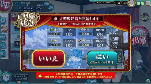 https://kancolle-a.sega.jp/players/information/img/180511_1_e.jpg